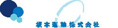 SAKAMOTO 坂本運輸株式会社